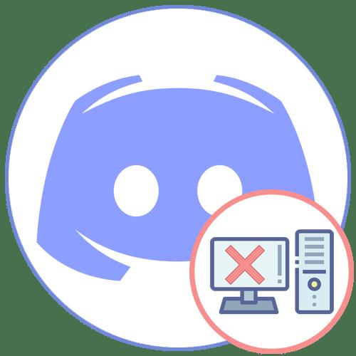 Как удалить Дискорд с компьютера полностью