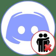 Как удалить друга в Discord