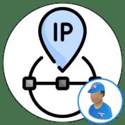 Как узнать провайдера по IP-адресу