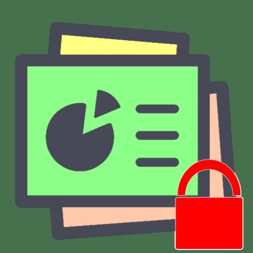как защитить презентацию от копирования и редактирования