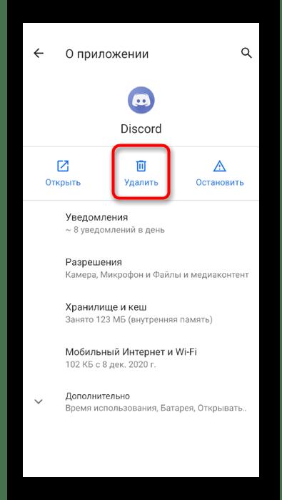 Кнопка деинсталляции в меню Приложения для удаления приложения Discord на мобильном устройстве