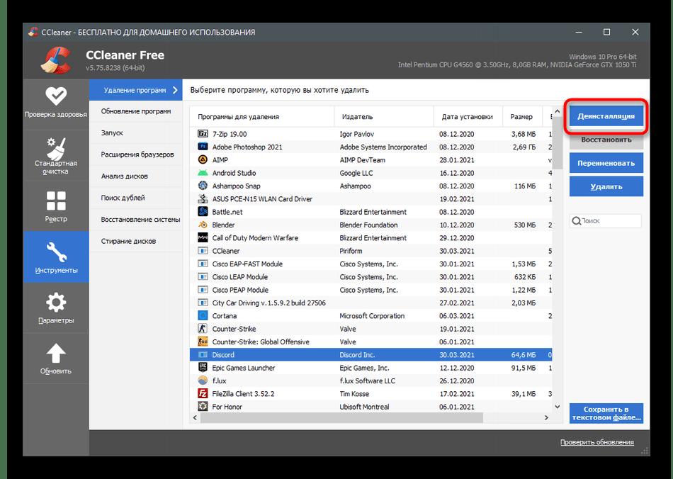 Кнопка Деинсталляция для удаления Discord с компьютера полностью через CCleaner