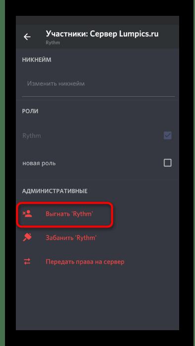 Кнопка для исключения бота на сервере в мобильном приложении Discord