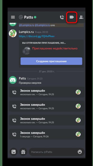 Кнопка для начала видеозвонка с пользователем для демонстрации экрана в мобильном приложении Discord