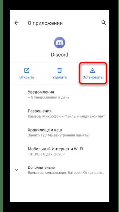 Кнопка для остановки Discord в настройка мобильной операционной системы