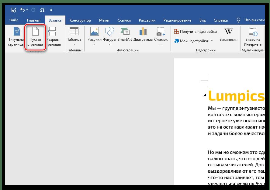 Кнопка добавления пустой страницы в начало документа Microsoft Word