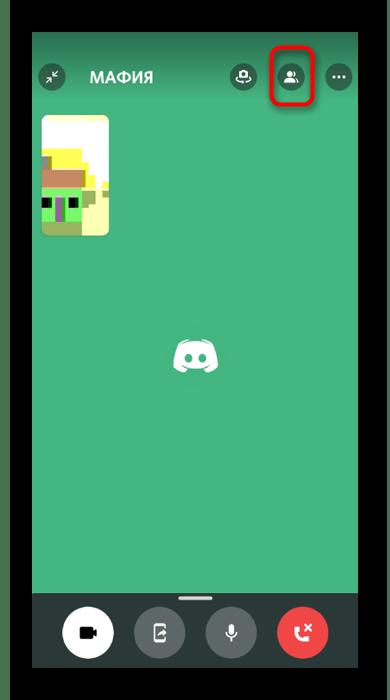 Кнопка отображения участников голосового канала для игры в мафию в мобильном приложении Discord