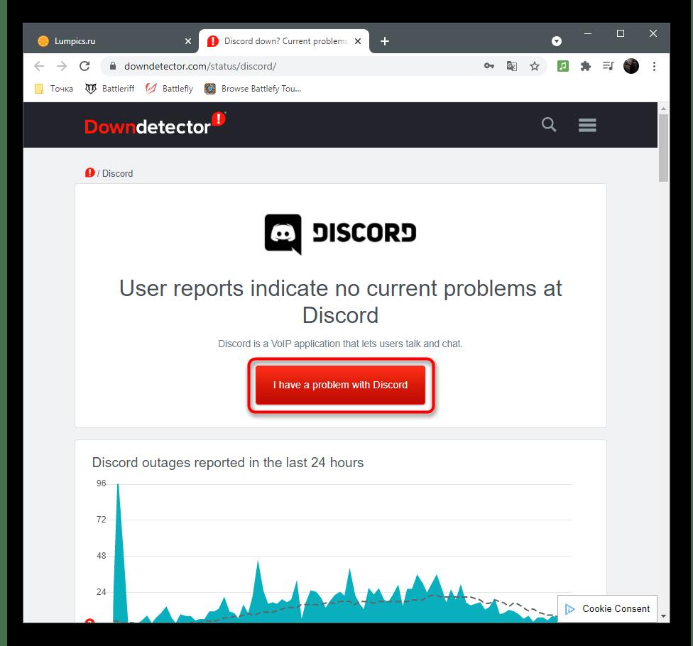 Решение разных ошибок при установке Discord