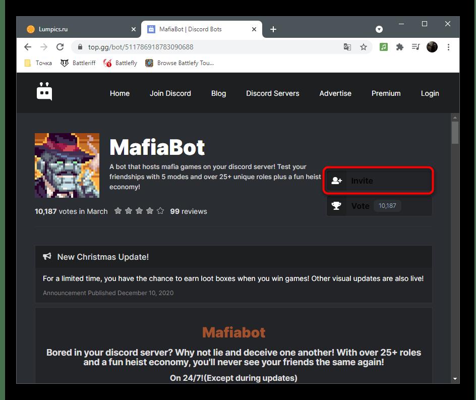 Кнопка приглашения бота на сервер для игры в мафию в Discord на компьютере