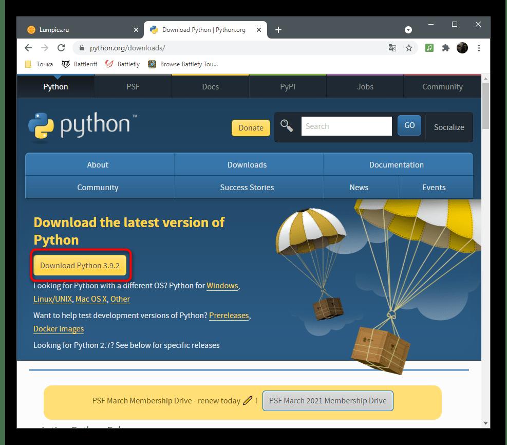 Кнопка скачивания компонентов языка программирования для создания бота в Discord при помощи Python