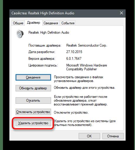 Кнопка удаления устройства для решения проблем с видимостью наушников на ноутбуке с Windows 10