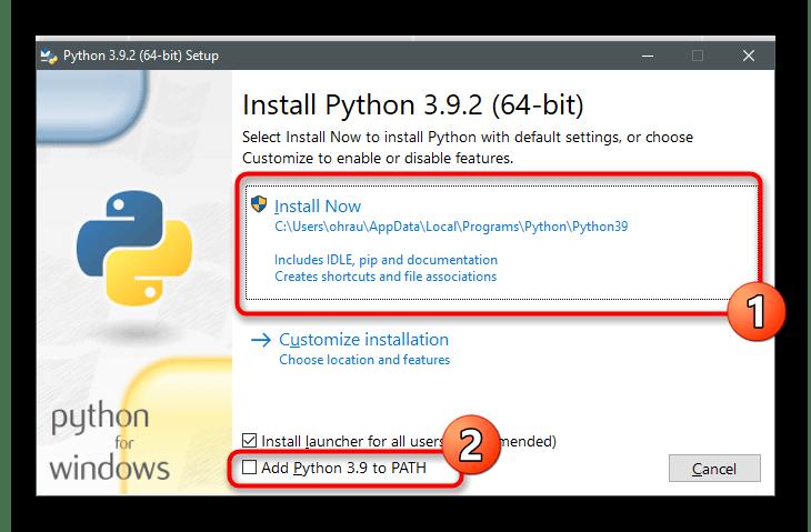 Кнопка установки компонентов языка программирования для создания бота в Discord при помощи Python