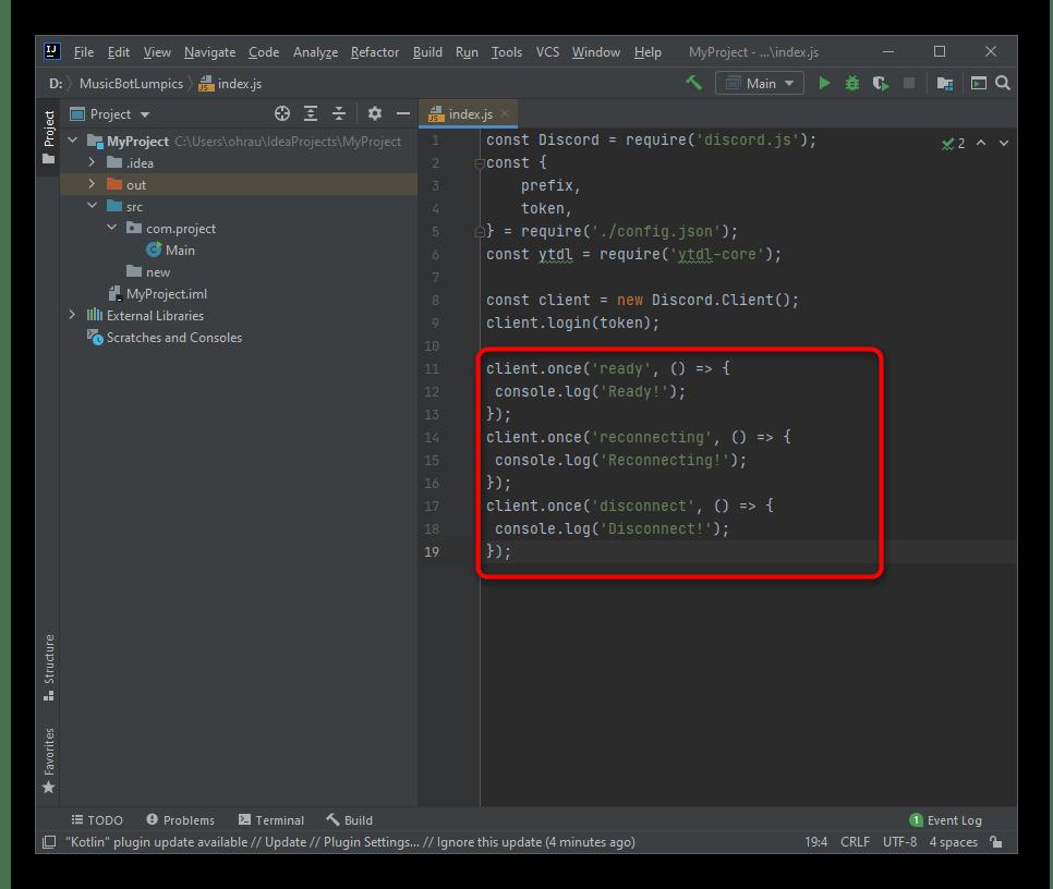 Команды при подключении в коде для создания музыкального бота в Discord