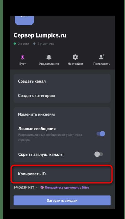 Как найти сервер в Discord