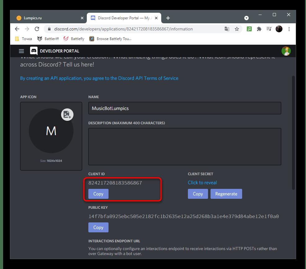 Копирование ИД на сайте приложения для создания бота в Discord при помощи Python