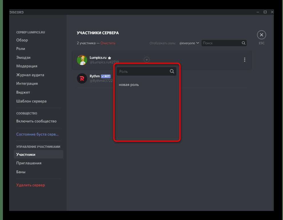 Меню присвоения роли через список участников проекта при настройке сервера в Discord на компьютере