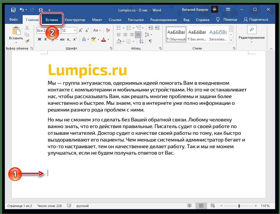Место для вставки файла с таблицей Excel в виде объекта в текстовом документе Word