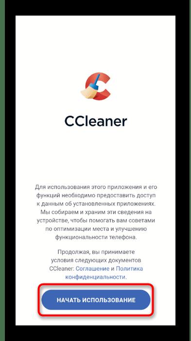 Начало работы в CCleaner для удаления приложения Discord на мобильном устройстве
