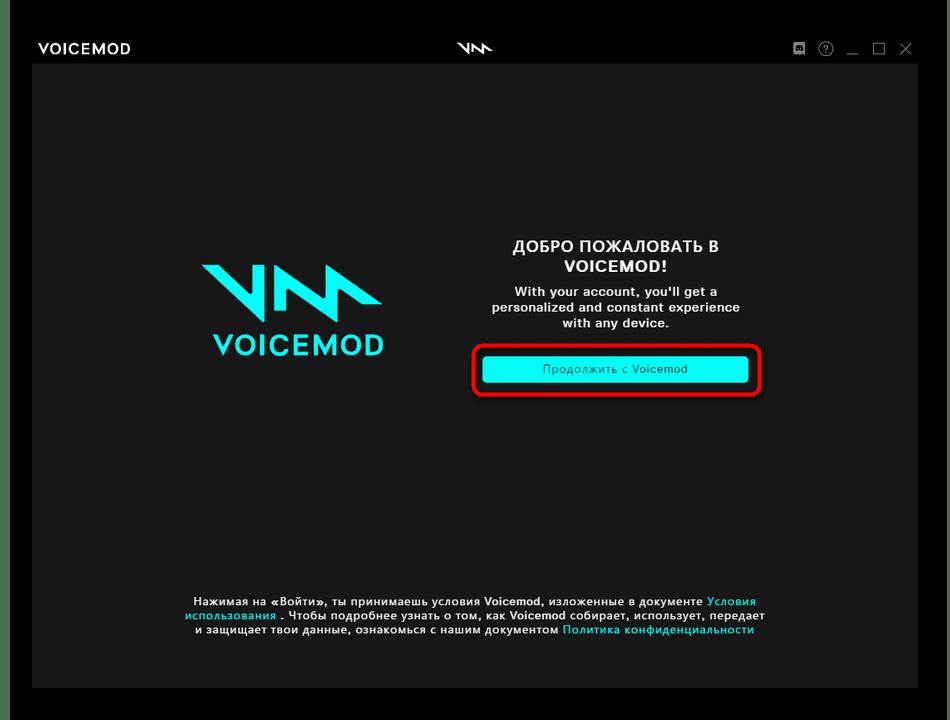 Начало работы в программе для изменения голоса в Discord через Voicemod