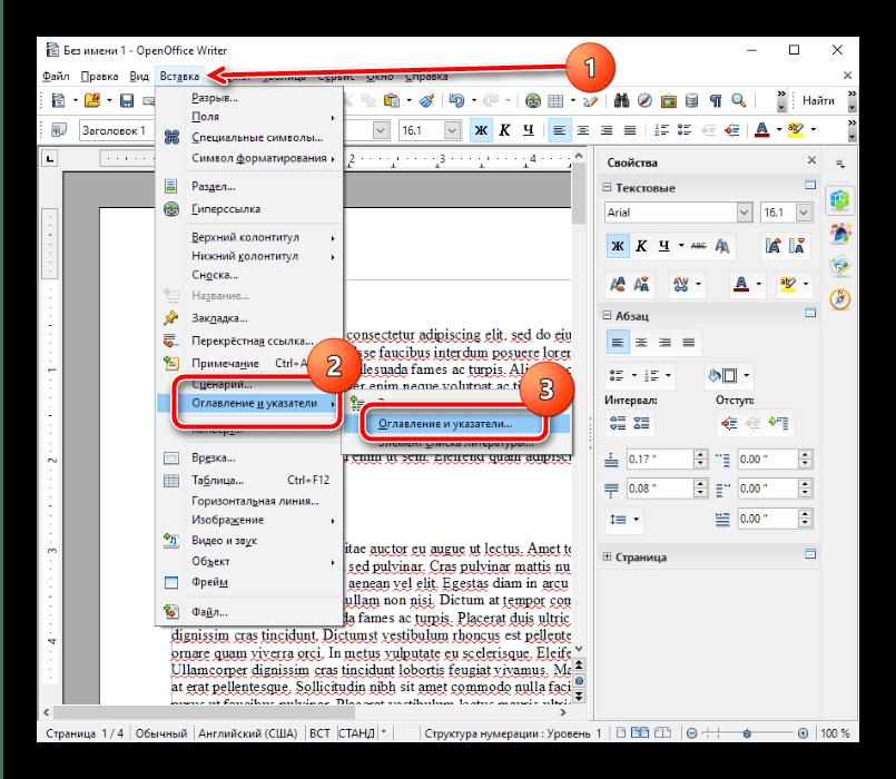 Начать добавление оглавления в документе OpenOffice для создания содержания