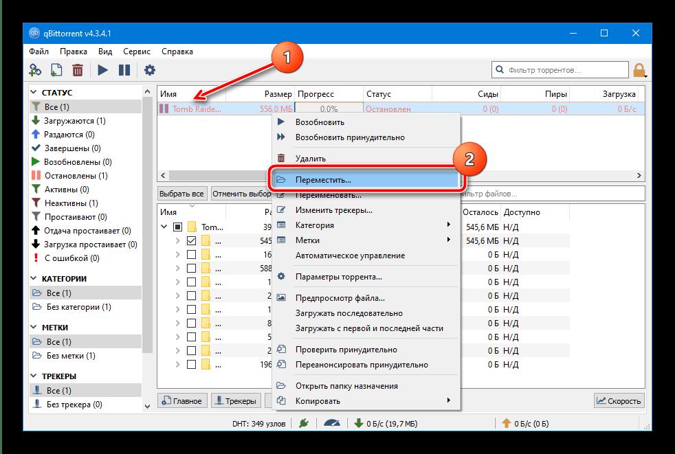 Начать перемещение старого торрента в qBitTorrent чтобы перехешировать торрент и докачать файлы