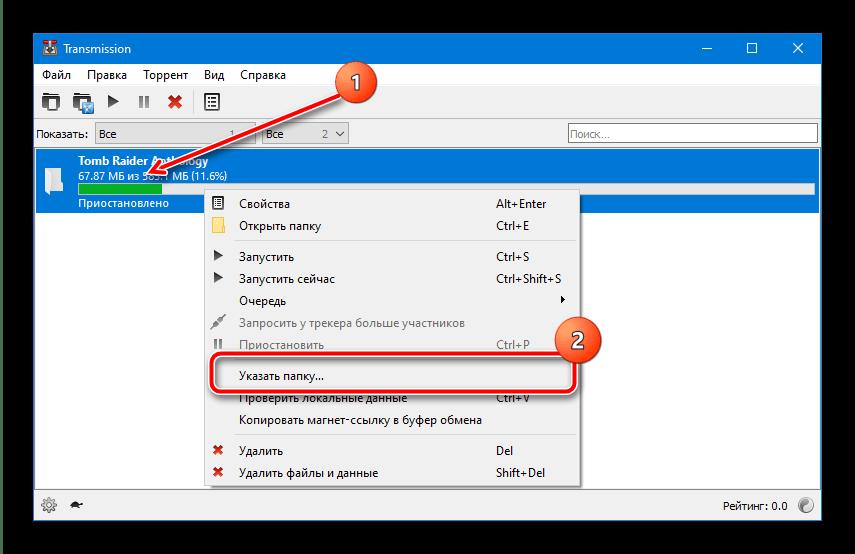 Начать указание папки раздачи в Transmission чтобы перехешировать торрент и докачать файлы