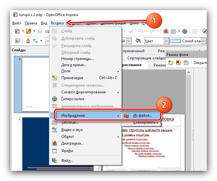 Начать вставку водяного знака для защиты презентации от редактпрования в Apache OpenOffice