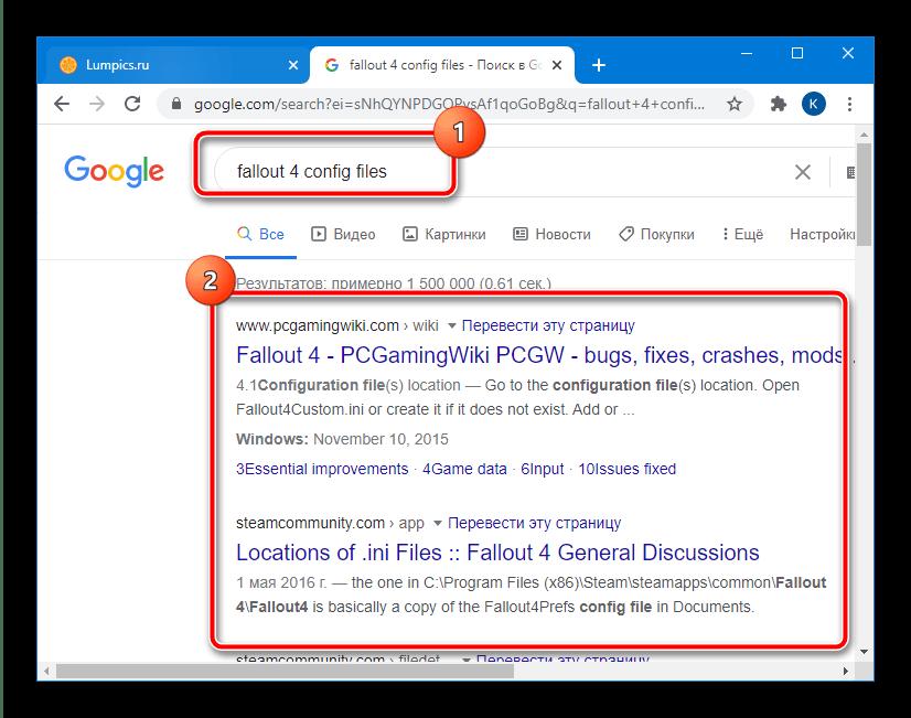 Найти местоположение файлов настроек игры для устранения ошибки Input Not Supported в Виндовс 10
