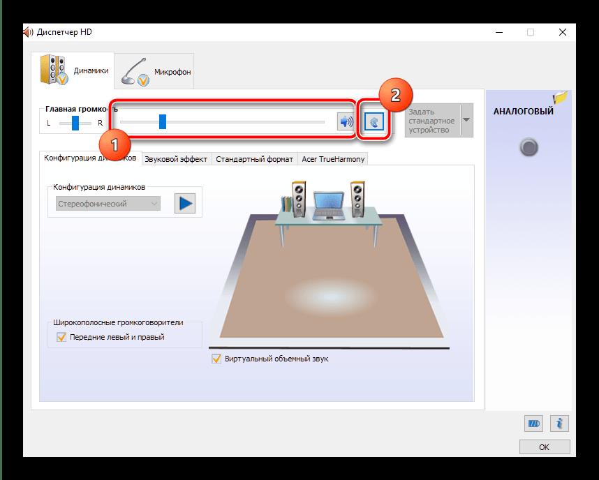 Настройка громкости и ограничения в управлении драйвером, если звук на ноутбуке стал тихим
