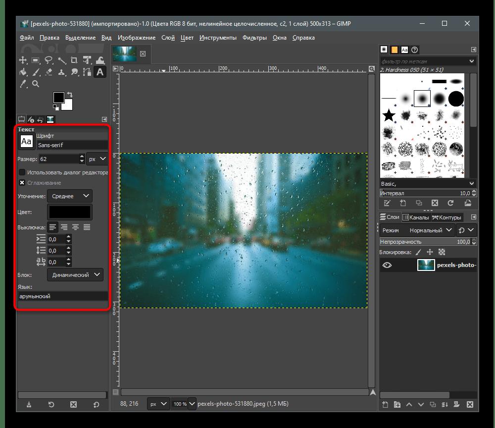 Настройка инструмента Текст для наложения надписи на фотографию в программе GIMP