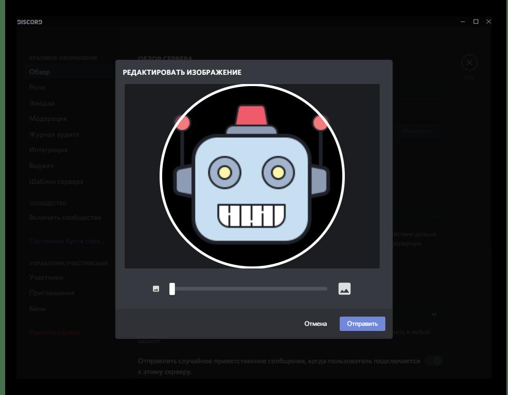 Настройка нового логотипа для красивого оформления сервера в Discord