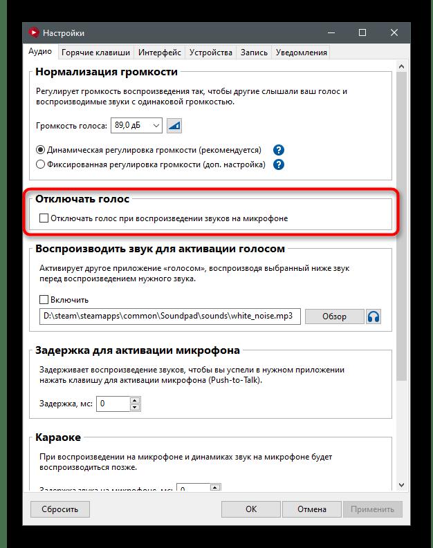 Настройка отключения голоса при использовании Soundpad в Discord на компьютере