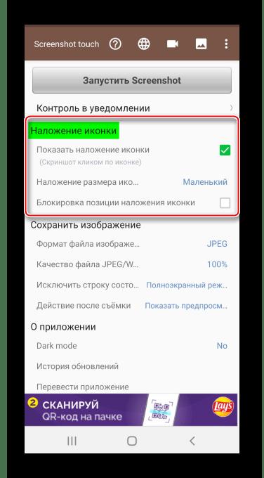 Настройка плавающей кнопки в Screenshot Touch