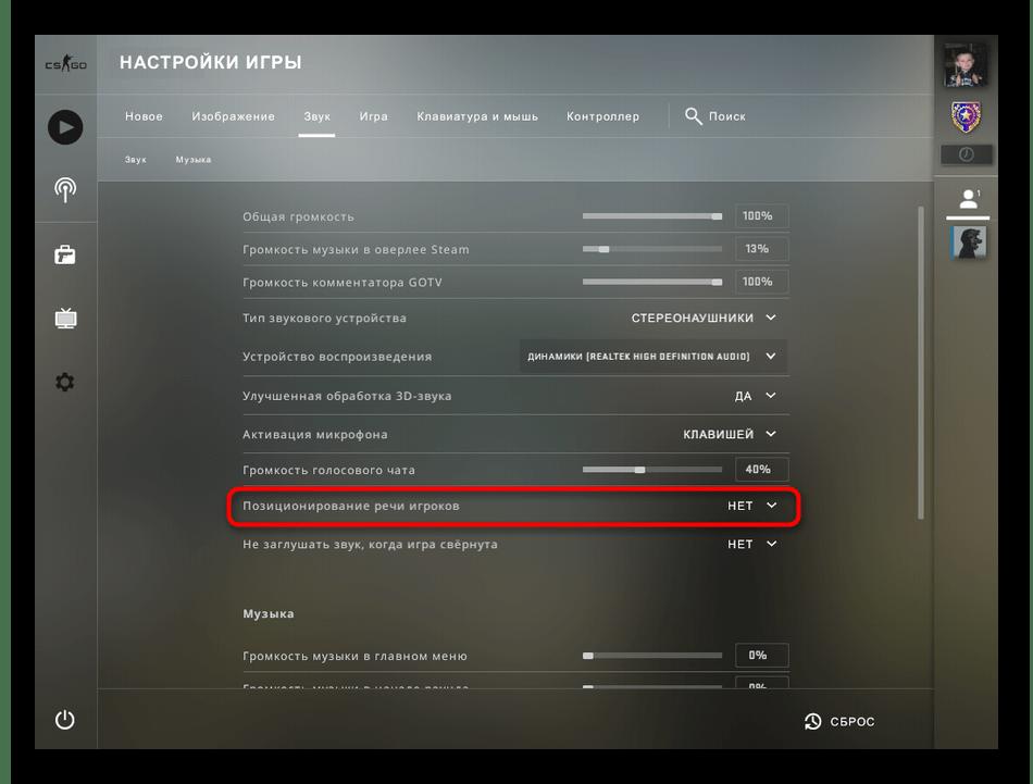 Настройка позиционирования звука союзников для настройки микрофона в Counter-Strike Global Offensive