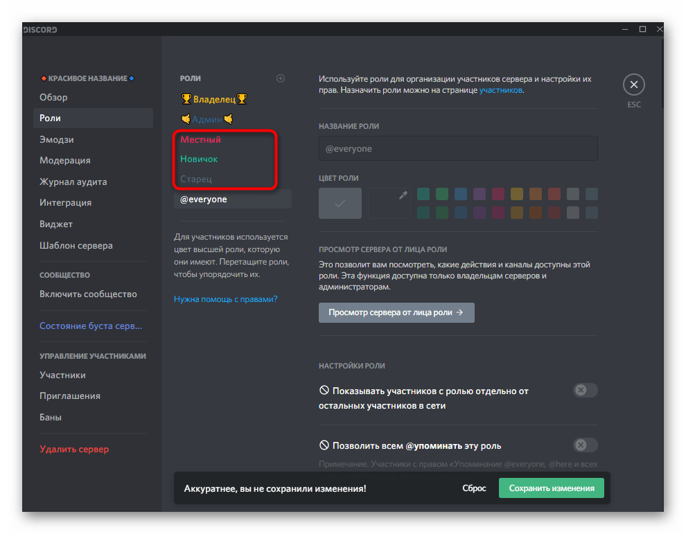Настройка ролей участников при повышении уровней для красивого оформления сервера в Discord
