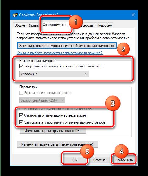 Настройки совместимости игры для устранения ошибки Input Not Supported в Виндовс 10