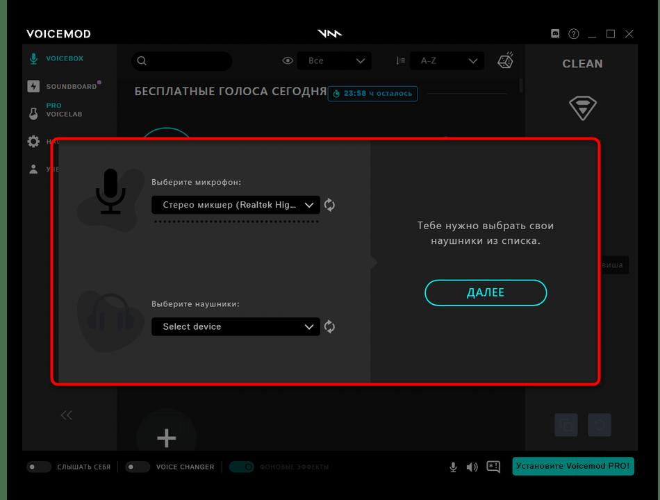 Настройки ввода и вывода для изменения голоса в Discord через Voicemod