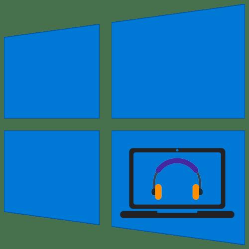 Ноутбук на Windows 10 не видит наушники