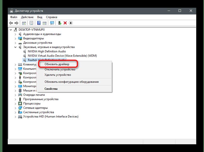 Обновление драйверов для решения проблем с видимостью наушников на ноутбуке с Windows 10