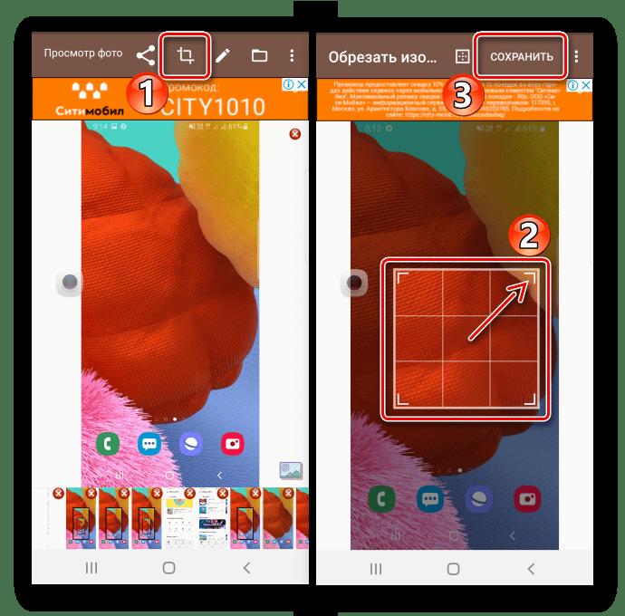 Обрезка скриншота с помощью Screenshot Touch