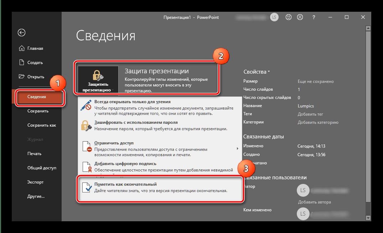 Опции на вкладке сведений защиты презентации от копирования в Microsoft PowerPoint