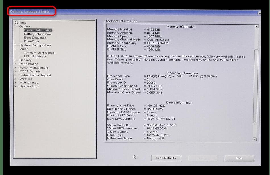 Определение названия модели ноутбука Dell через фирменный интерфейс BIOS