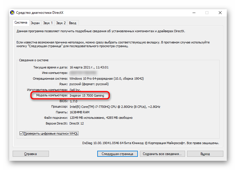Определение названия модели ноутбука Dell через приложение Средство диагностики Dxdiag в ОС Windows