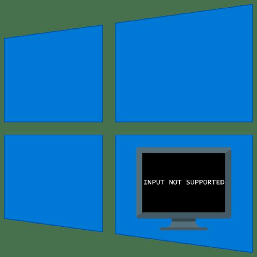 ошибка «input not supported» при запуске игры в windows 10