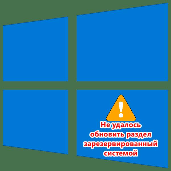 ошибка «не удалось обновить раздел, зарезервированный системой» в windows 10