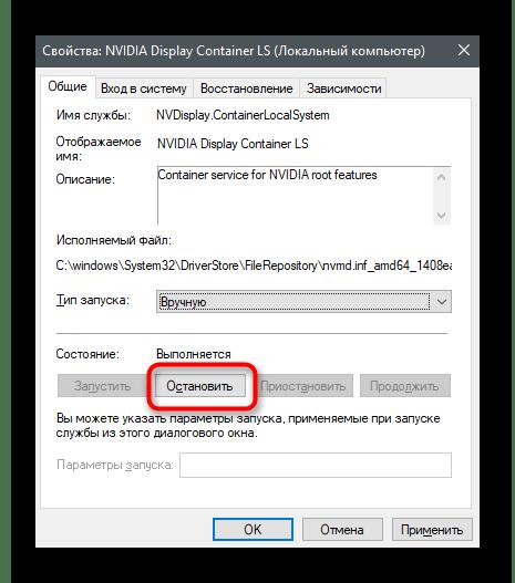 Остановка работы службы для отключения NVIDIA GeForce Experience в Windows 10