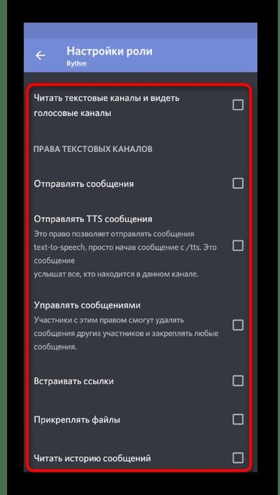 Отключение остальных прав для бота в мобильном приложении Discord