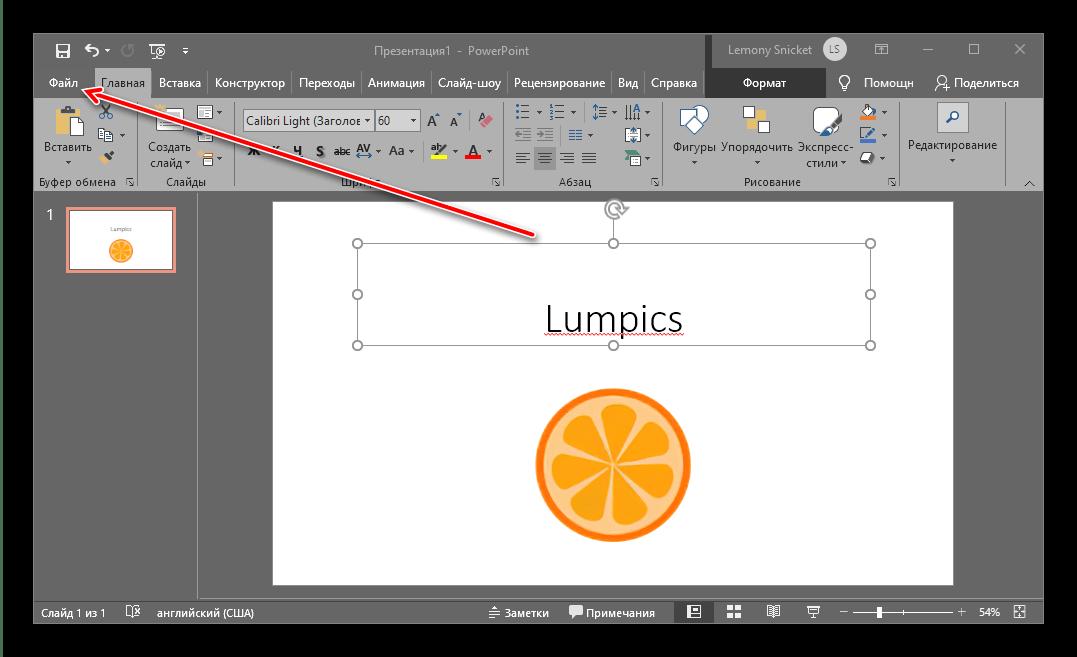 Открыть файл для защиты презентации от копирования в Microsoft PowerPoint