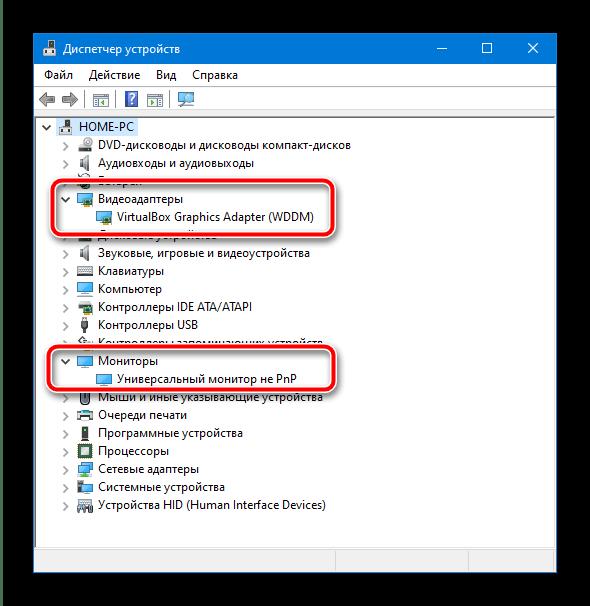 Открыть категории видеокарт и мониторов для сужения экрана монитора на компьютере