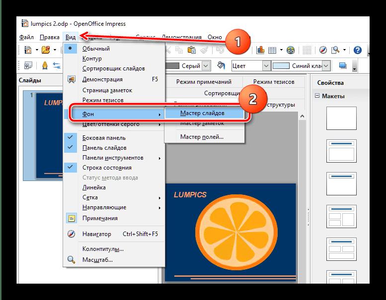Открыть мастер слайдов для защиты презентации от редактпрования в Apache OpenOffice